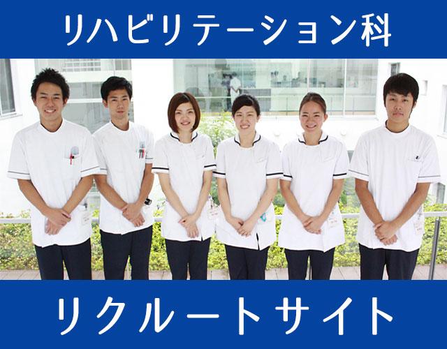 佐野記念病院リクルートサイト リハ科